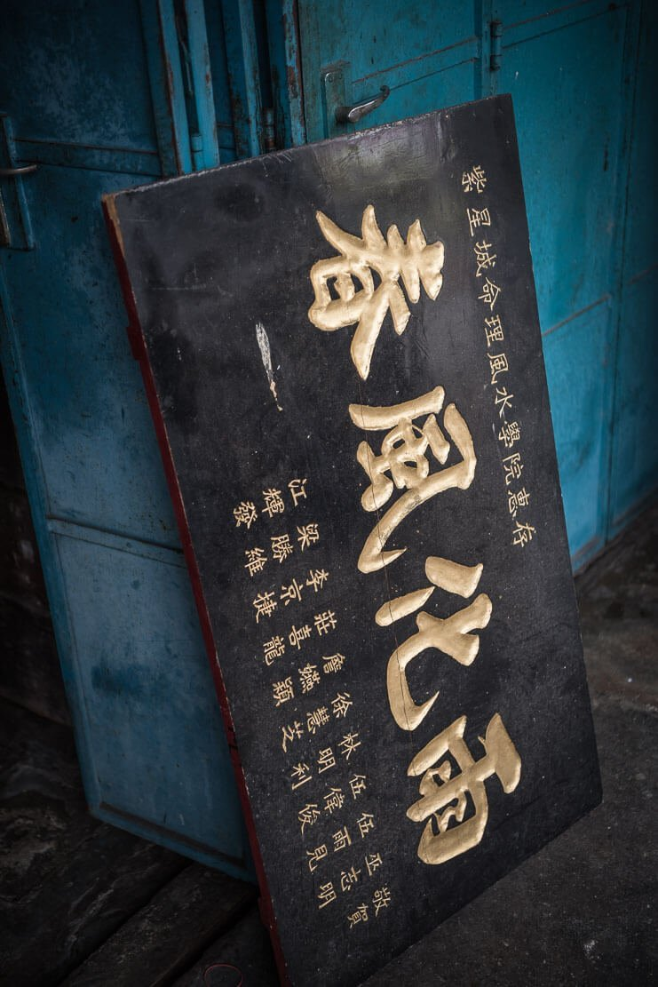 Chinese hand-carved wooden signboard